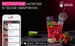 Бесплатные напитки от iDrink