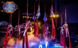 Цирковой мюзикл для взрослых