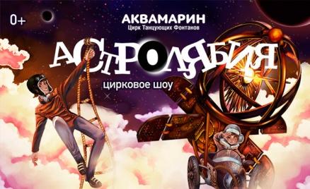 Цирковое шоу «Астролябия»