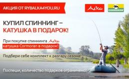 Rybalka4you: спиннинги, удочки
