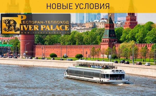 Скидка на Прогулка на теплоходе-ресторане River Palace по Москве-реке с обедом или ужином для взрослых и детей. Скидка до 62%