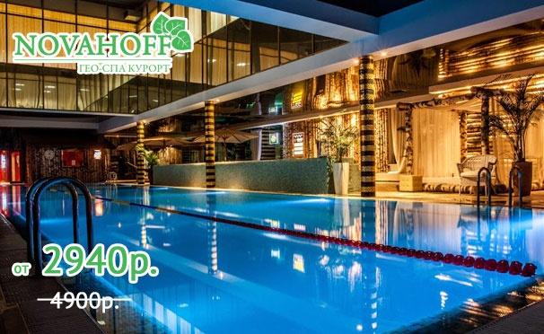 Скидка на Отдых для двоих в spa-отеле Novahoff: уютные номера, завтраки, акватермальный комплекс и не только! Скидка до 40%