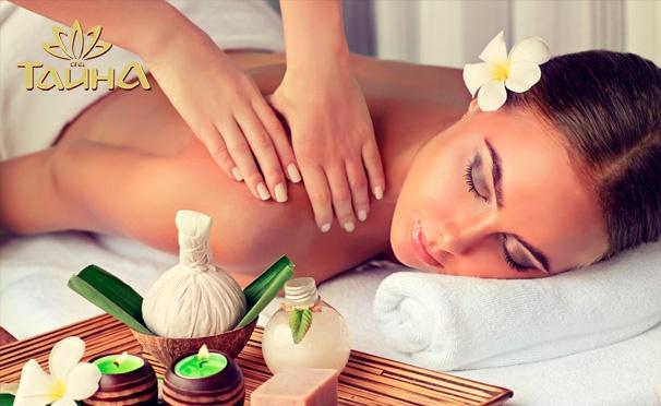 Скидка на Различные spa-программы на выбор в spa-салоне «Тайна»: классический oil-массаж, скрабирование, пилинг и многое другое! Скидка до 51%