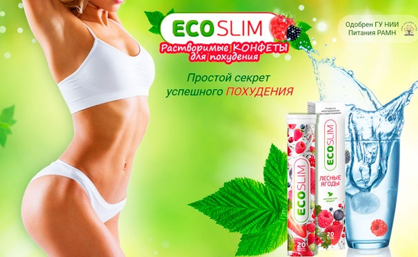 eco slim похудение