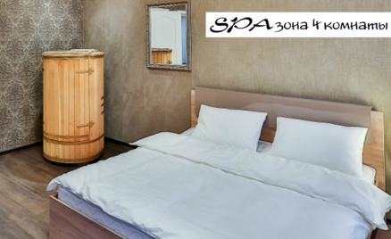 Отдых в spa-отеле «4 комнаты»