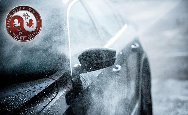 Скидка на 1 или 3 комплексных мойки легкового автомобиля, а также химчистка салона, полировка кузова от сети детейлинг-центров «ХОВЕР АВТО». Скидка до 82%