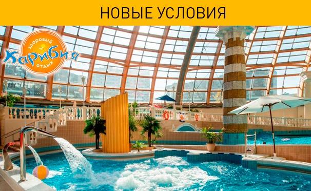 Скидка на Активный отдых в будни или выходные в центре «Карибия»: посещение аквапарка, банного комплекса либо 5 часов в аквапарке с обедом или ужином . Скидка до 66%