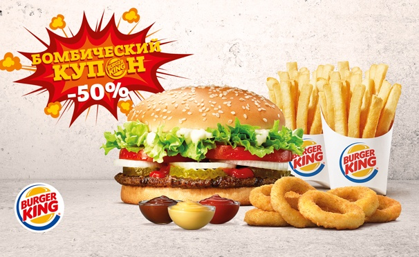 «Воппер», 2 порции картофеля «Кинг фри», порция луковых колец и 3 соуса на выбор в ресторанах Burger King. Скидка 50%