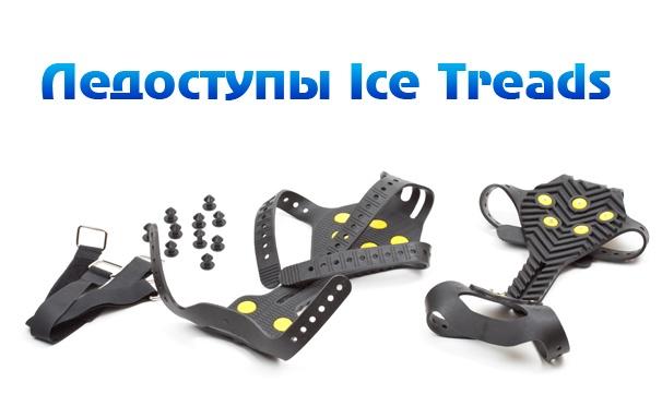 Ледоступы Ice Treads от интернет-магазина Olgoods: 1, 3, 5 или 10 пар. Скидка до 51%