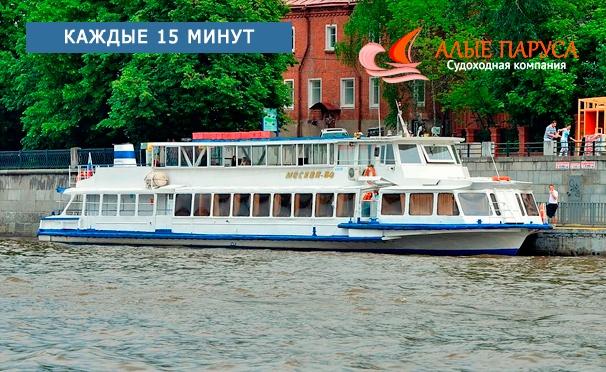 Скидка на Захватывающая прогулка на теплоходе по Москве-реке через весь центр столицы в будни и выходные от судоходной компании «Алые паруса». Отправление каждые 15 минут! Скидка до 60%