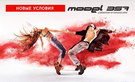 Занятия танцами в школах Model-357