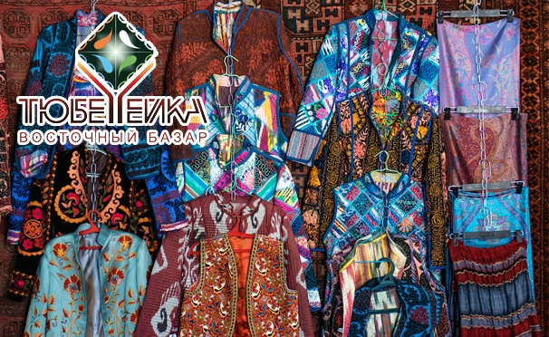 Скидка на Скидка 40% на билет на выставку-ярмарку восточного базара «Тюбетейка»: товары из Средней Азии!