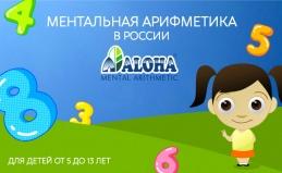 Центр ALOHA Mental Arithmetic