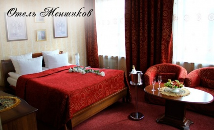 Проживание в отеле «Меншиков»