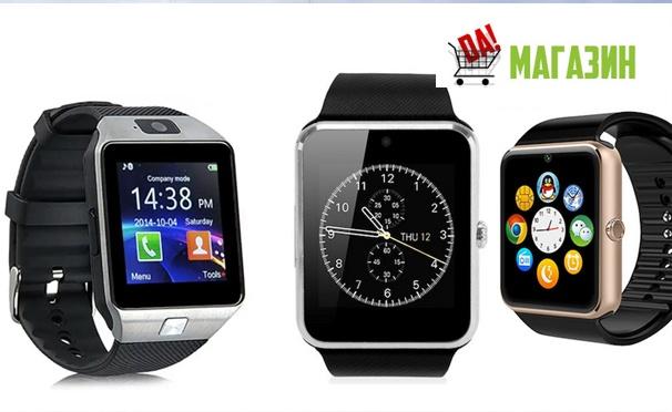 Скидка на Умные часы Smart Watch DZ 09 и Smart Watch GT 08 для смартфонов на iOS и Android с доставкой по всей России от интернет-магазина «Да!». Скидка 70%