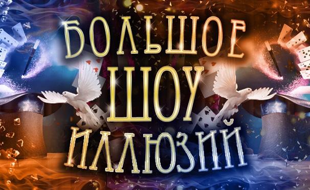 Скидка на «Большое шоу иллюзий» в «Цирке чудес» от театральной компании «Айвенго». Скидка 50%
