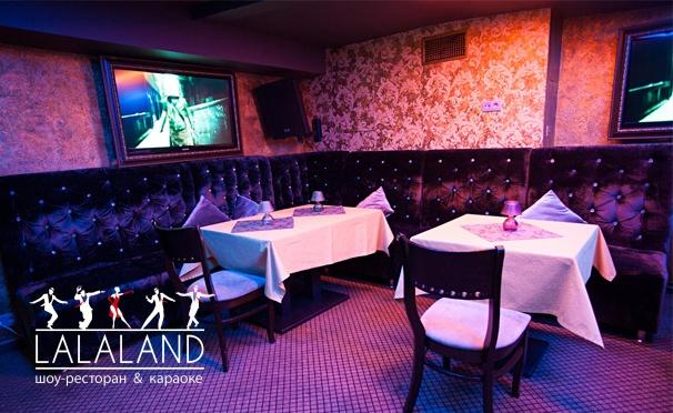Скидка на Скидка до 50% на любые блюда и напитки в шоу-ресторане & караоке La La Land