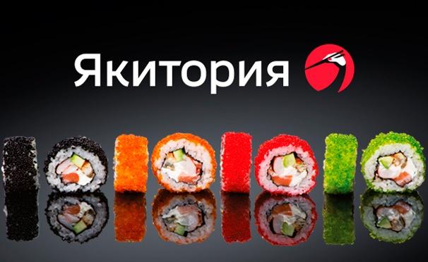 Скидка на Скидка 50% на меню в кафе «Якитория»! Огромный выбор вкуснейших блюд японской и европейской кухни!