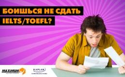 Экзамены TOEFL и IELTS