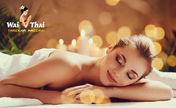 Скидка на Расслабляющие spa-программы, тайский и ароматический oil-массаж в сети премиум-салонов Wai Thai. Скидка 30%