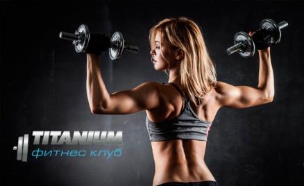 Абонемент в фитнес-центр Titanium