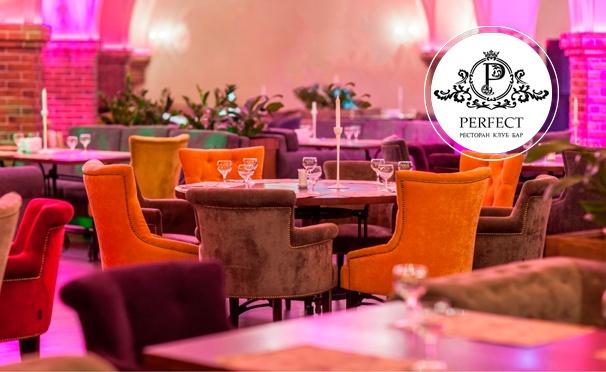 Скидка на Отдых в ресторане Perfect: любые блюда и напитки + банкеты для 10 человек. Скидка до 50%
